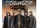 «Собибор» Хабенского не попал в шорт-лист «Оскара»