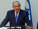 Заявление премьер-министра Биньямина Нетаниягу в преддверии заседания СБ ООН по туннелям террора «Хизбаллы»