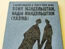 Память Осипа Мандельштама почтут в день 80-летия его гибели