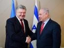 Президент Украины прибудет в Иерусалим для подписания соглашения о свободной торговле