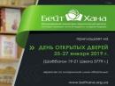 «Бейт Хана» приглашает на День открытых дверей