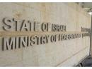 Израиль перестал регистрировать почетные консульства в Иерусалиме