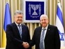Президент Украины Петр Порошенко прибыл с визитом в Израиль