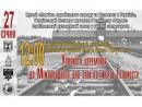 В Еврейском музее Днепра пройдет церемония памяти жертв Холокоста