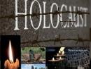 В Молдове появился сайт о Холокосте