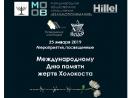 В Минске пройдут мероприятия, посвященные Международному дню памяти жертв Холокоста