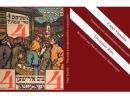 Вышел в свет сборник статей из серии «Библиотека журнала Judaica Ukrainica»