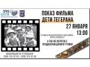 В Днепре впервые покажут фильм о том, как Израиль принял первых детей, спасшихся от Холокоста