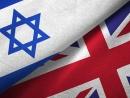 Израиль и Великобритания завершили подготовку нового соглашения о свободной торговле