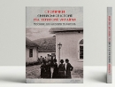 Страницы еврейской истории Украины – новое учебное пособие издательства  «ДУХ І ЛІТЕРА»
