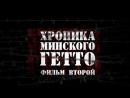 На белорусском телевидении покажут документальный цикл «Хроника Минского гетто» в память о жертвах Холокоста