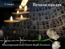 Обращение Генерального секретаря ООН по случаю Международного дняпамяти жертв Холокоста