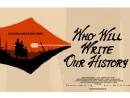 В Киеве состоится мировая премьера фильма «Кто напишет нашу историю»