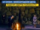 Петр Порошенко: «Помним и никогда не допустим повторения ошибок прошлого»