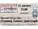 Журнал «БорисТен» проведет в «Ткуме» круглый стол по проблематике Голодомора и Холокоста