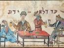 Украинская ассоциация иудаики приглашает на лекцию «Хасидские традиции Пурима»