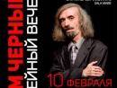 В Кишиневе прошел юбилейный вечер Ефима Черного