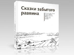 Выставка «Сказки забытого раввина» откроется в Иркутске