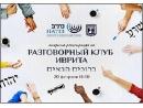 В Днепре открывается «Разговорный клуб иврита»