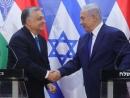 Венгрия откроет в Иерусалиме торговое представительство со статусом дипмиссии