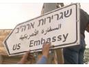 С марта закрывается консульство США в Иерусалиме, обслуживающее палестинцев