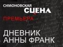 В московском театре им. Вахтангова покажет «Дневник Анны Франк»