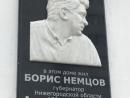 В Нижнем Новгороде и Ярославле увековечили память Бориса Немцова