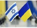 Украина может отказаться от безвизового режима с Израилем, – МИД