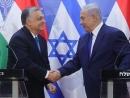 Венгрия откроет свое торгпредство в Иерусалиме 19 марта