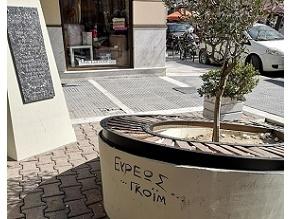В Греции снова осквернили мемориал жертвам Холокоста