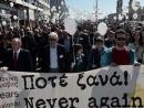 В Салониках прошел марш памяти жертв Холокоста