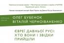 В центре «Халом» состоится лекция «Евреи Древней Руси»