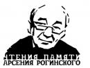 В «Мемориале» впервые пройдут Чтения памяти Арсения Рогинского