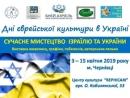 В Черновцах впервые проведет выставка современного искусства Израиля и Украины