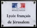 Израиль закрыл Французский культурный центр в Иерусалиме