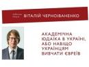 В Черновцах состоится лекция президента Украинской ассоциации иудаики В. Черноиваненко