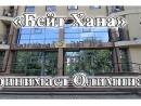 Днепр в третий раз примет финал Всеукраинской олимпиады по ивриту