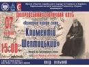 В Днепре состоится лекция «Праведник народов мира Климентий Шептицкий» и презентация книги