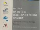 Выставка о творчестве Левиных в школе открыта в Минске