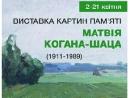 В Киеве пройдет художественная выставка памяти Матфея Когана-Шаца