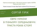 Украинская ассоциация иудаики приглашает на лекцию «Евреи Украины в позднем Средневековье»