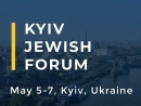 JCU holding first International Jewish Conference in Kyiv