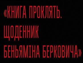 В Днепре покажут фильм о Холокосте в Беларуси