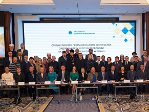 The first Religious Freedom Roundtable was held in Ukraine
