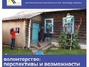 В мастерской имени Леонида Левина обсудили перспективы и возможности волонтерства
