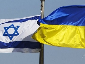 Ukraine, Israel ready to continue dialogue at all levels – Foreign Ministry