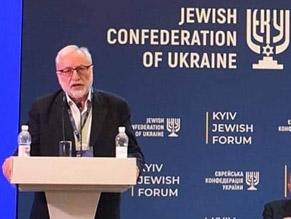 Киевский еврейский форум завершил свою работу