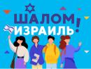 В Москве пройдет фестиваль «Шалом, Израиль!»