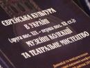 Фонд «Хэсэд-Арье» приглашает на презентацию издания «Еврейская культура в Украине»