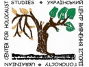 Украинский центр изучения истории Холокоста объявляет о проведении семинара-школы по истории Холокоста на территории Украины